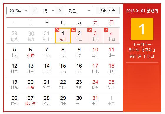 翁开尔有限公司上海公司放假时间